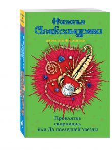 Александрова Н.Н. - Проклятие скорпиона, или До последней звезды обложка книги