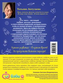 Обложка сзади Развивающие игры для малышей от 1 до 2 лет Татьяна Аптулаева