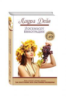 Дейв Л. - Восемьсот виноградин обложка книги