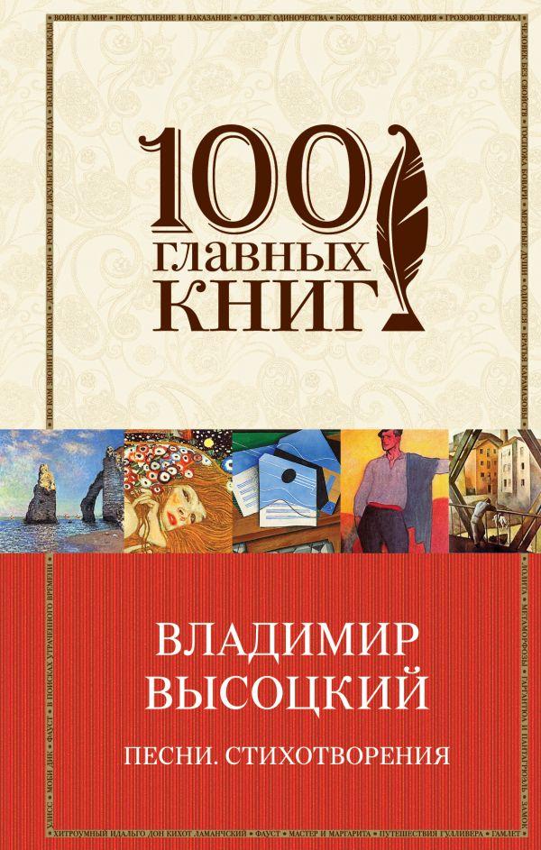 100ГК Песни. Стихотворения
