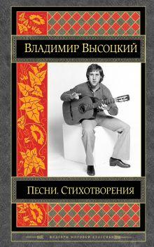 Обложка Песни. Стихотворения Владимир Высоцкий