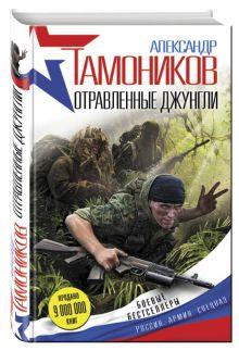 Тамоников А.А. - Отравленные джунгли обложка книги