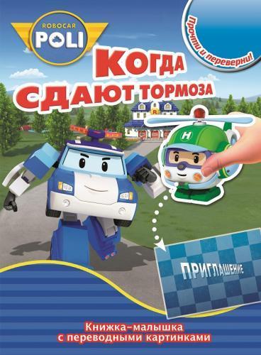 Робокар Поли и его друзья. КПК №1418. Книжка-малышка с переводными картинками