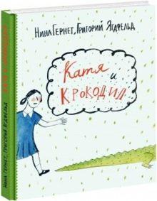 Гернет Н.В. - Катя и крокодил обложка книги