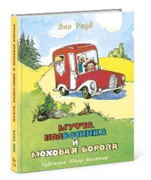 Муфта, Полботинка и Моховая Борода: Книга 3, Книга 4