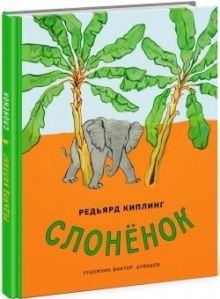 Киплинг Р.; Пер. с англ. А. Ив - Слонёнок обложка книги