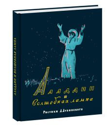 Иванов А.Д. (пересказ) - Аладдин и волшебная лампа обложка книги
