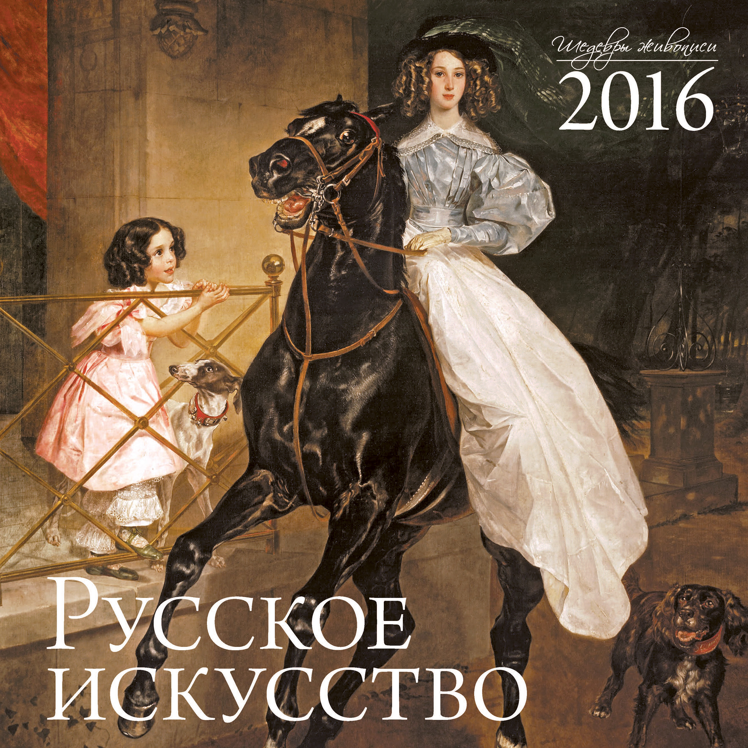 Русское искусство.Календарь настенный на 2016 год