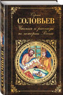 Соловьев С.М. - Чтения и рассказы по истории России обложка книги