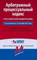 Арбитражный процессуальный кодекс Российской Федерации. По состоянию на 15 сентября 2015 года. С комментариями к последним изменениям от ЭКСМО