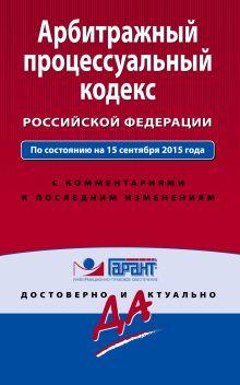 Обложка Арбитражный процессуальный кодекс Российской Федерации. По состоянию на 15 сентября 2015 года. С комментариями к последним изменениям