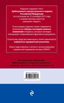 Обложка сзади Арбитражный процессуальный кодекс Российской Федерации. По состоянию на 15 сентября 2015 года. С комментариями к последним изменениям