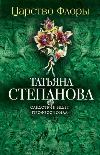 Царство Флоры Степанова Т.Ю.