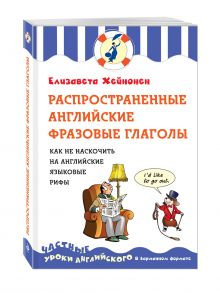 Хейнонен Е. - Распространенные английские фразовые глаголы, или как не наскочить на английские языковые рифы обложка книги