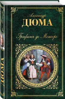 Графиня де Монсоро обложка книги