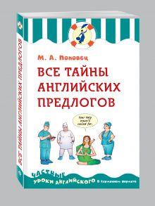 Поповец М.А. - Все тайны английских предлогов обложка книги