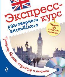 Экспресс-курс разговорного английского. Тренажер базовых структур и лексики + компакт-диск MP3