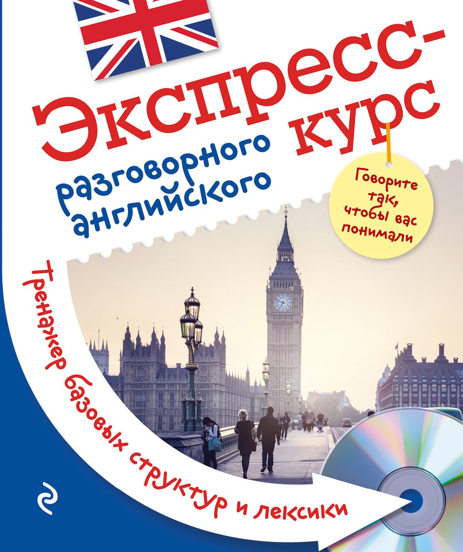 Экспресс-курс разговорного английского. Тренажер базовых структур и лексики + CD