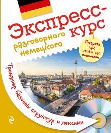 Экспресс-курс разговорного немецкого. Тренажер базовых структур и лексики + компакт-диск MP3