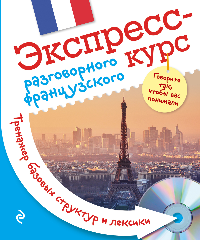 Экспресс-курс разговорного французского. Тренажер базовых структур и лексики + CD ( Свистунова А.  )