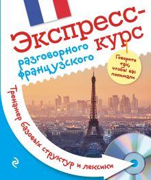 Свистунова А. - Экспресс-курс разговорного французского. Тренажер базовых структур и лексики + CD обложка книги