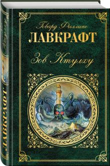 Лавкрафт Г.Ф. - Зов Ктулху обложка книги