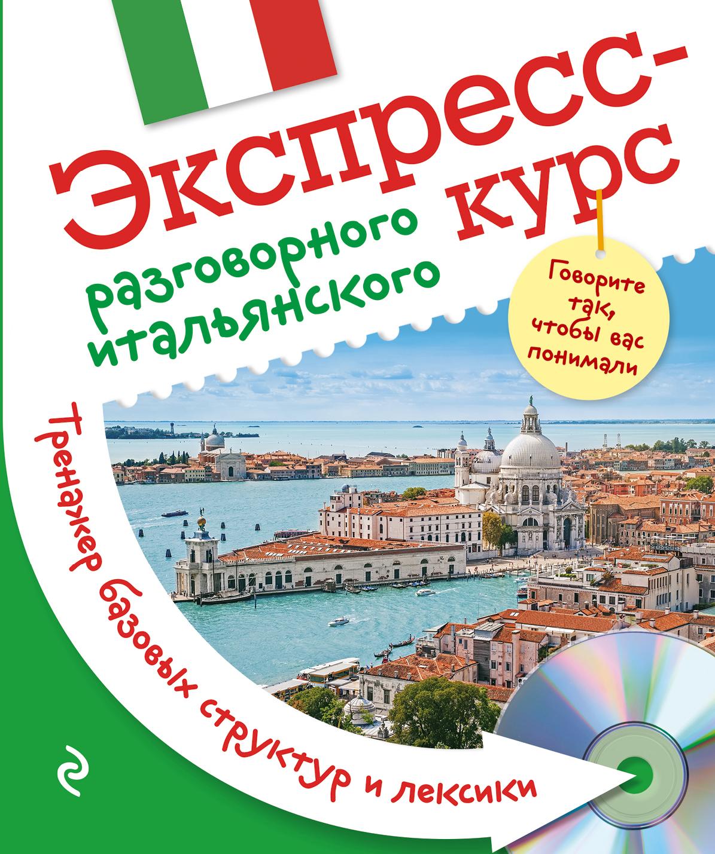 Ткаченко Е.Б. Экспресс-курс разговорного итальянского. Тренажер базовых структур и лексики + CD