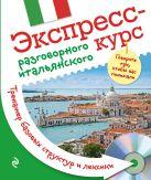 Ткаченко Е.Б. - Экспресс-курс разговорного итальянского. Тренажер базовых структур и лексики + CD' обложка книги