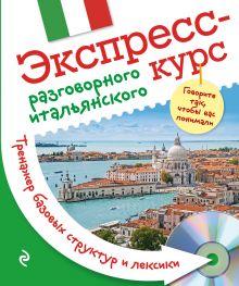 Ткаченко Е.Б. - Экспресс-курс разговорного итальянского. Тренажер базовых структур и лексики + CD обложка книги