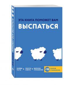 Хибберд Д., Асмар Д. - Эта книга поможет вам выспаться обложка книги