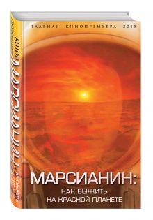 Первушин А.И. - Марсианин: как выжить на Красной планете обложка книги