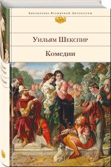 Шекспир У. - Комедии обложка книги