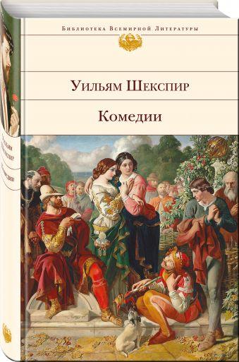 Комедии Шекспир У.