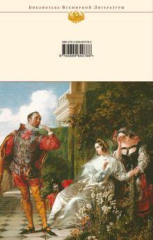 Обложка сзади Комедии Уильям Шекспир