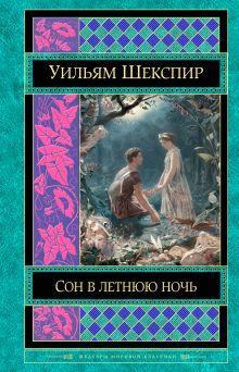 Обложка Сон в летнюю ночь Уильям Шекспир