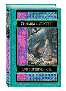 Сон в летнюю ночь обложка книги