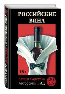 Саркисян А.Г. - Российские вина. Авторский гид 2015 обложка книги