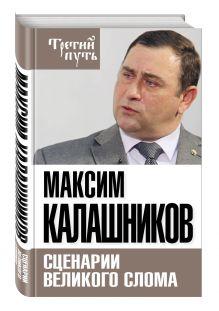 Калашников М. - Сценарии великого слома обложка книги