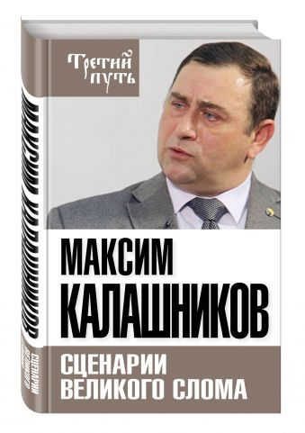 Сценарии великого слома Калашников М.