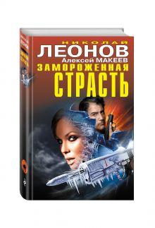 Леонов Н.И., Макеев А.В. - Замороженная страсть обложка книги