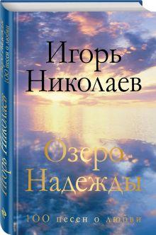 Николаев И. - Озеро Надежды. 100 песен о любви обложка книги