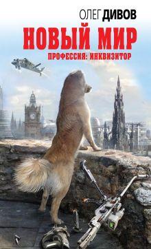 Обложка Новый мир Олег Дивов