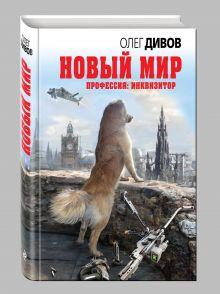 Дивов О.И. - Новый мир обложка книги