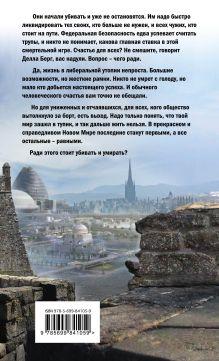 Обложка сзади Новый мир Олег Дивов
