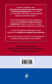 Обложка сзади Гражданский процессуальный кодекс Российской Федерации. По состоянию на 15 сентября 2015 года. С комментариями к последним изменениям
