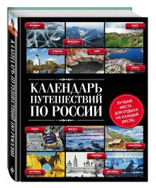 - Календарь путешествий по России. 3-е изд, испр и доп. обложка книги