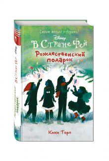 Торп К. - Рождественский подарок обложка книги