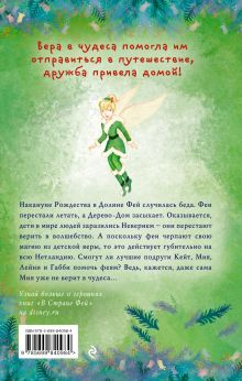 Обложка сзади Рождественский подарок Кики Торп