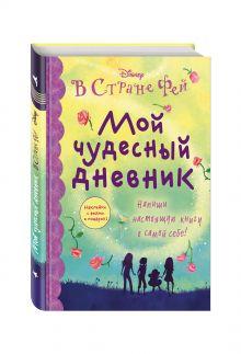- Мой чудесный дневник обложка книги