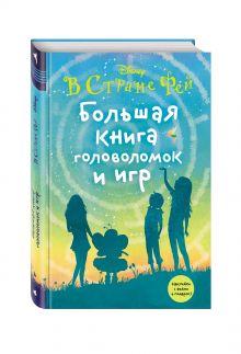 - Большая книга головоломок и игр обложка книги